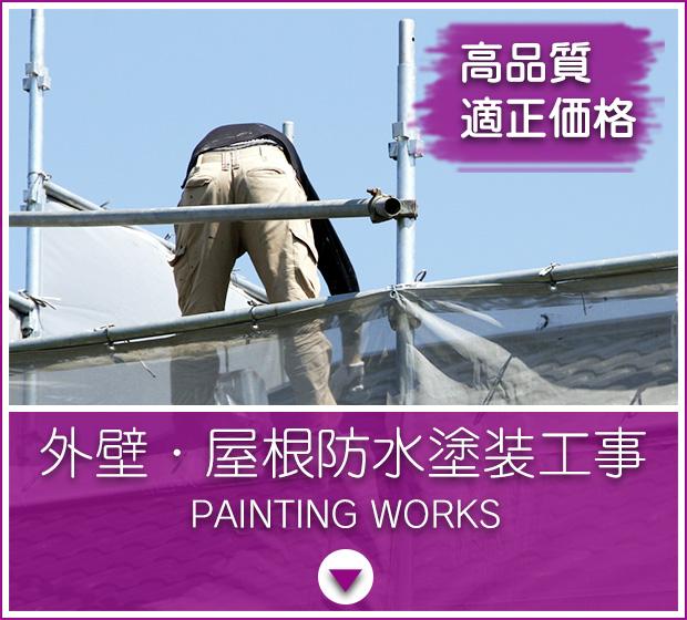 外壁・屋根防水塗装工事